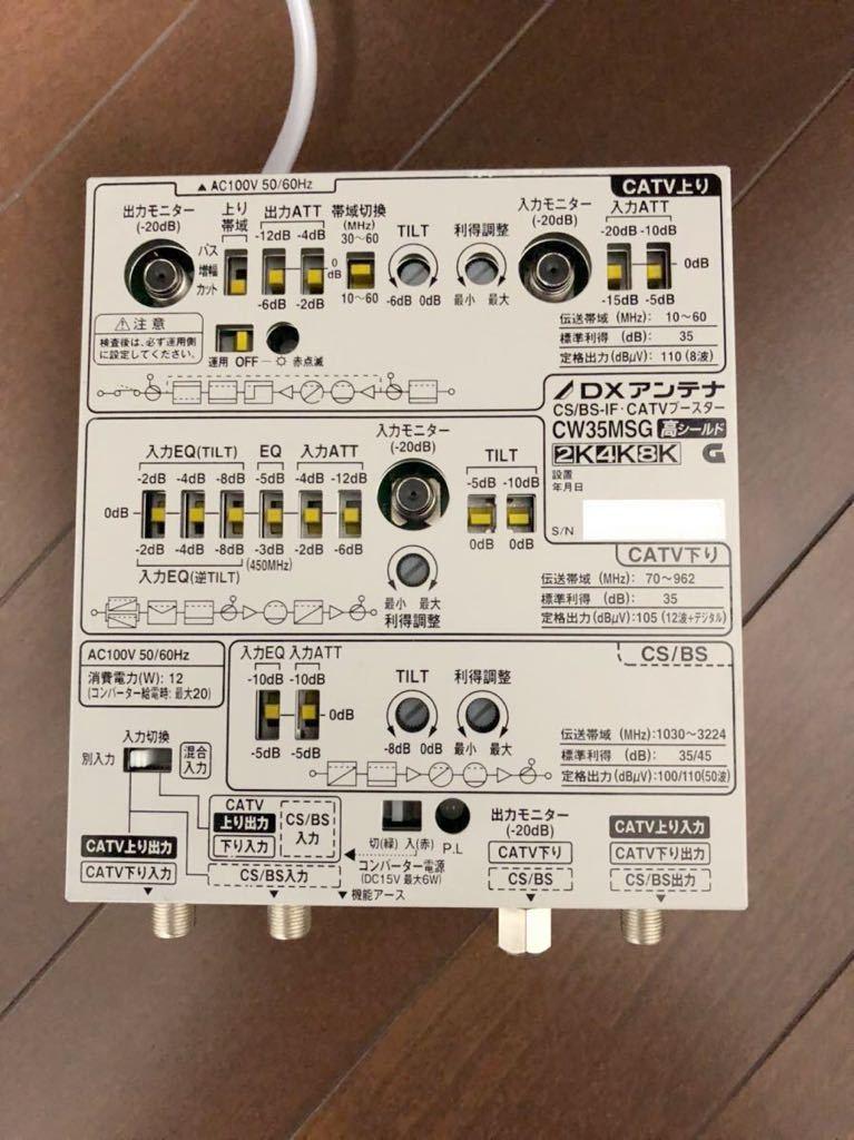 ★期間限定★フルセット★超高性能 ★2k 4k 8k UHF BS CS IF CATV対応 アンテナ用 ブースター 送料無料_画像2