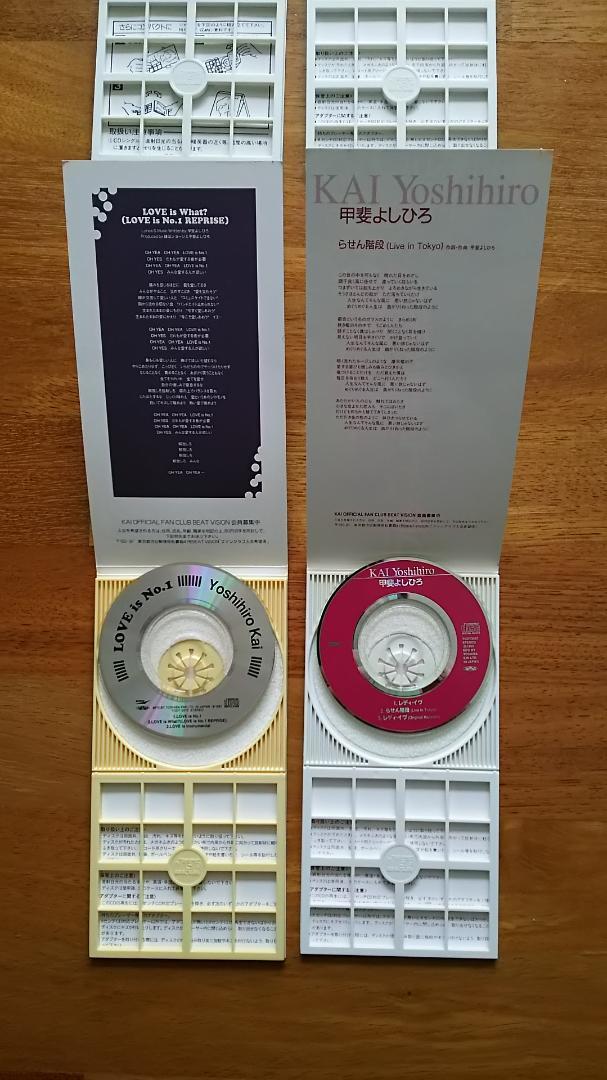 甲斐よしひろ CDシングル4枚_画像4