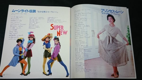 『アニメージュ付録 SING SONGS 5冊(87August/89秋/92/93Autumn/94Autumn)+Anime Song Book 97の計6冊セット』セーラームーン/幽遊白書 他_画像6