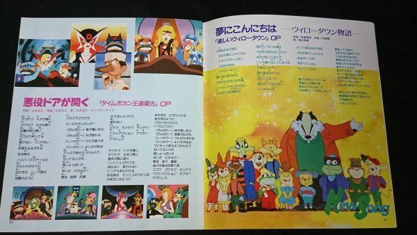『アニメージュ付録 SING SONGS 5冊(87August/89秋/92/93Autumn/94Autumn)+Anime Song Book 97の計6冊セット』セーラームーン/幽遊白書 他_画像7