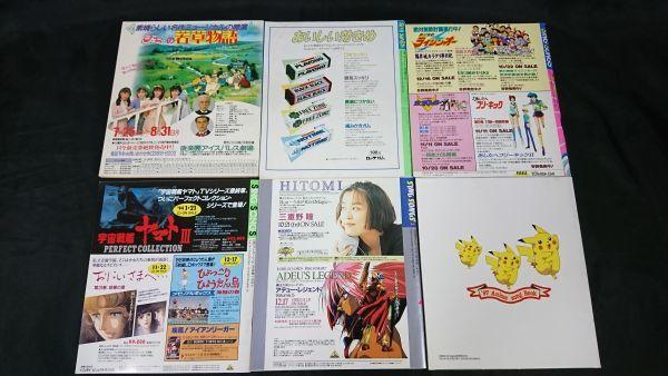 『アニメージュ付録 SING SONGS 5冊(87August/89秋/92/93Autumn/94Autumn)+Anime Song Book 97の計6冊セット』セーラームーン/幽遊白書 他_画像2