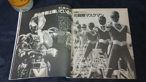 『アニメージュ付録 SING SONGS 5冊(87August/89秋/92/93Autumn/94Autumn)+Anime Song Book 97の計6冊セット』セーラームーン/幽遊白書 他_画像3