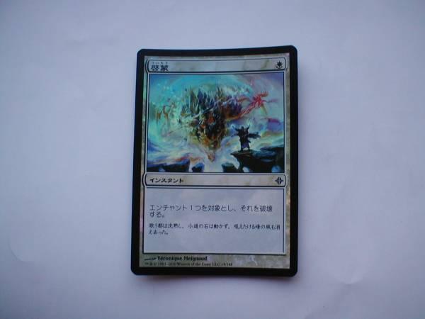 バイン MTG 啓蒙/Demystify foil 日本語2枚_画像1