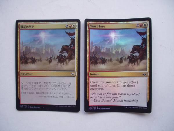 バイン MTG 戦乱の閃光/War Flare foil 日本語1枚、英語1枚_画像1