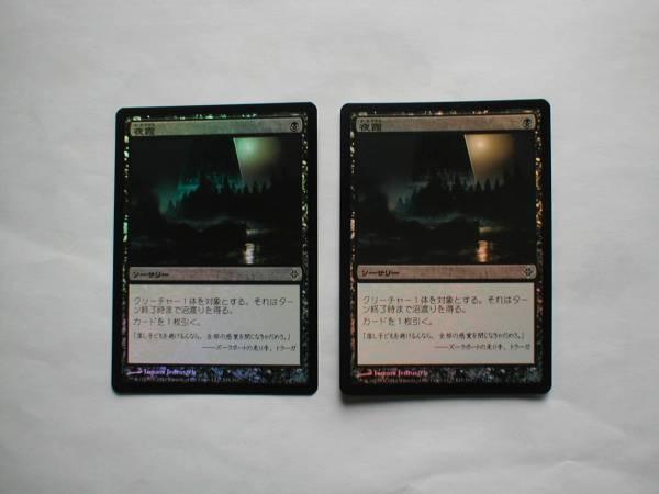 バイン MTG 夜霞/Nighthaze foil 日本語3枚、英語1枚_画像1