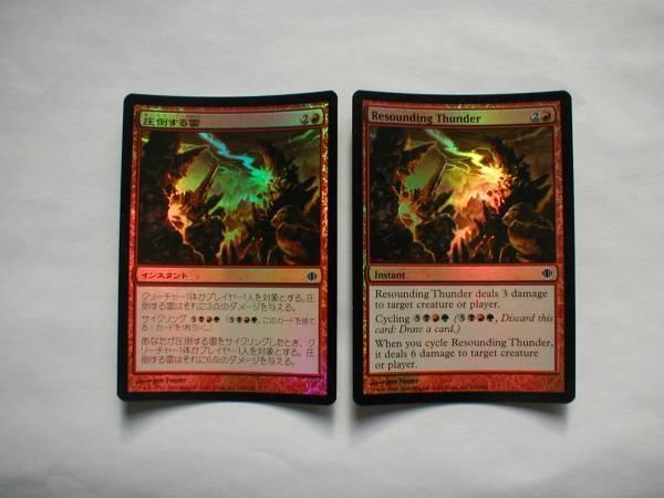 バイン MTG 圧倒する雷 foil 日本語1枚、英語3枚_画像1