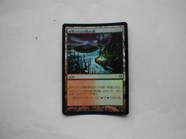 バイン MTG カザンドゥの隠れ家/Kazandu Refuge foil 日本語1枚_画像1