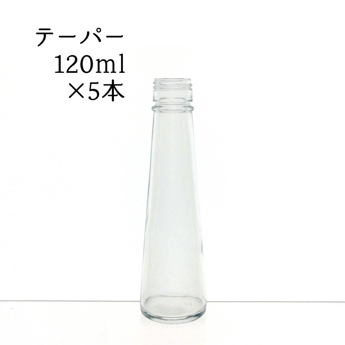 ハーバリウム瓶 テーパー120ml 5本 ♪♪_画像1