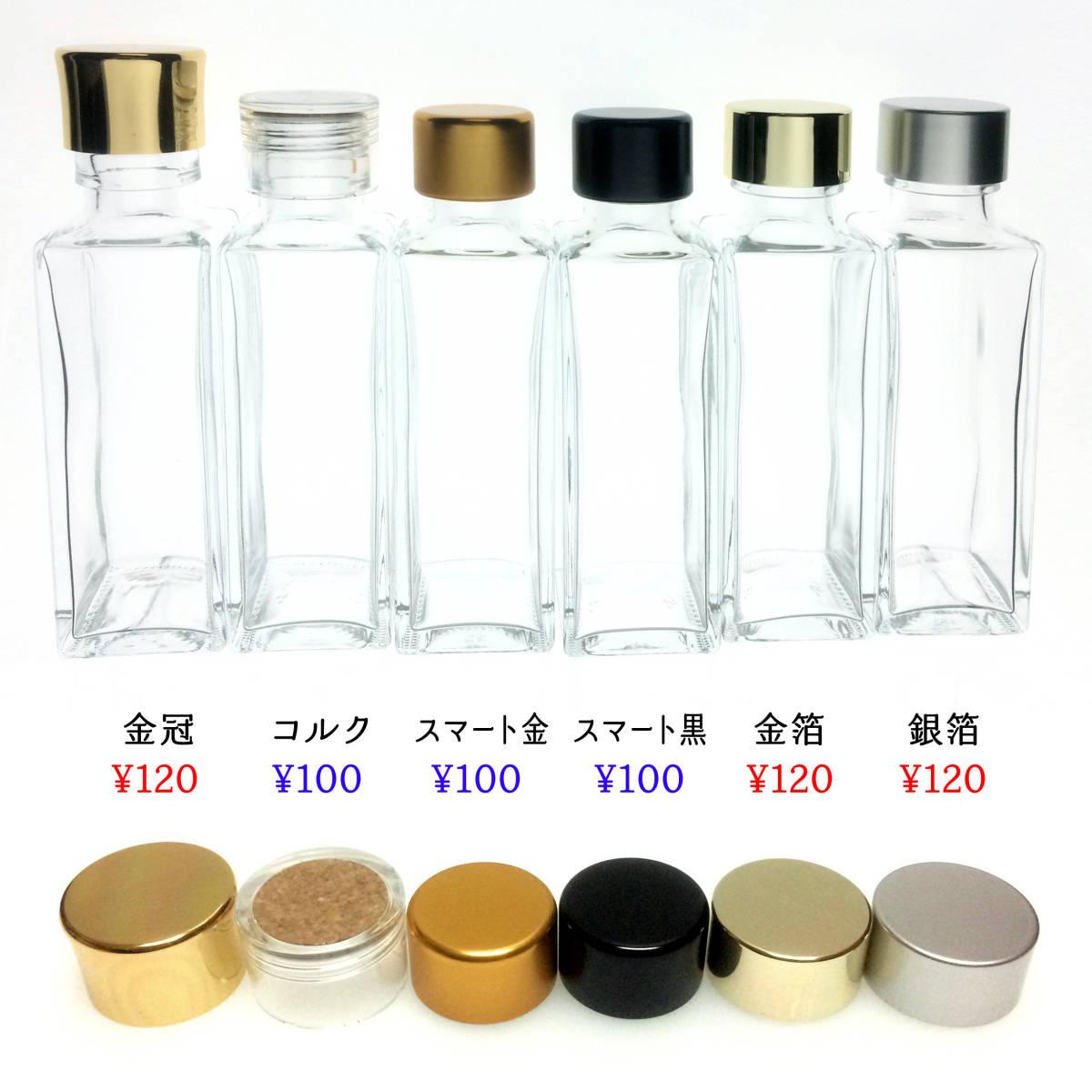 ハーバリウム瓶 テーパー120ml 5本 ♪♪_画像5