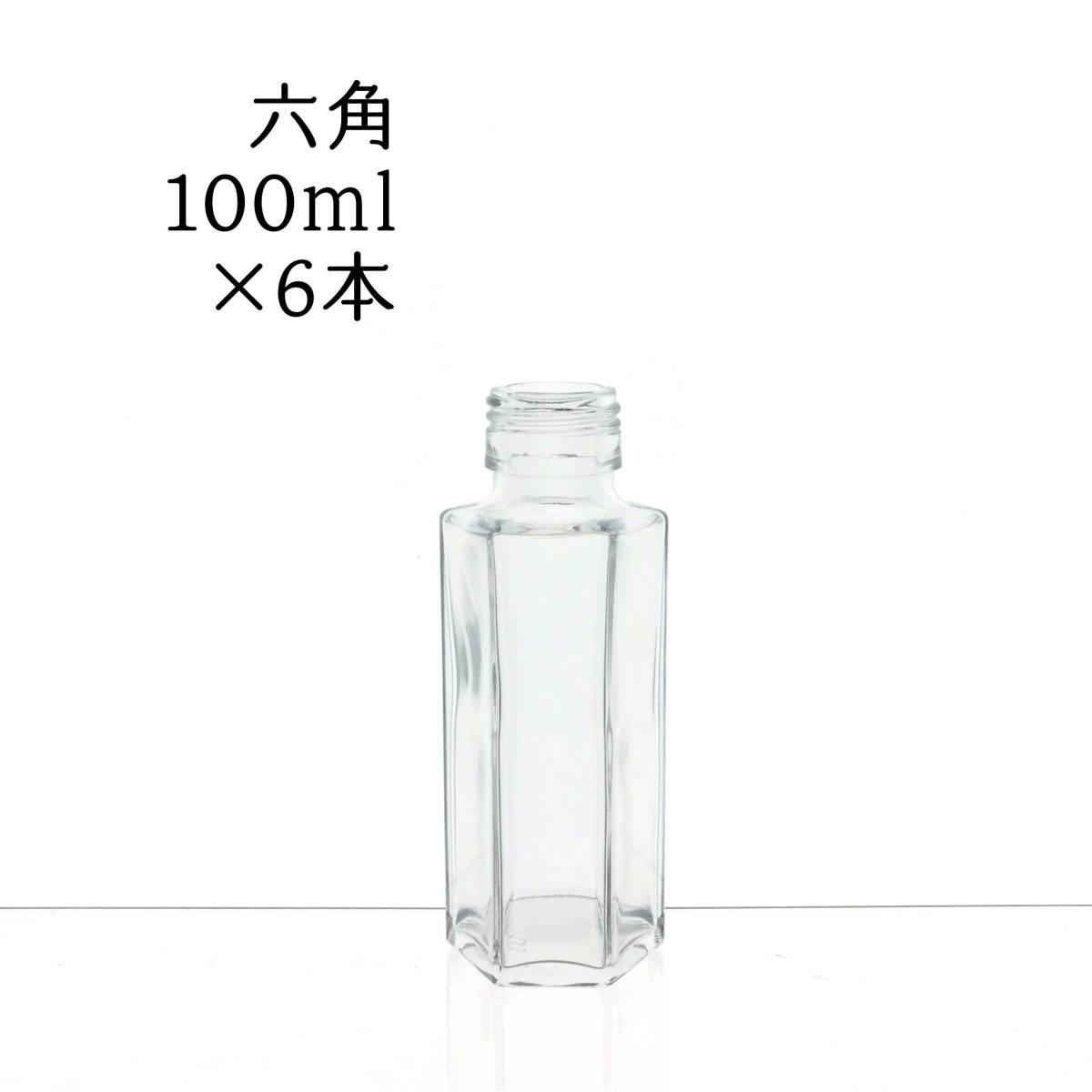 ハーバリウム瓶 六角100ml 6本 ♪♪_画像1