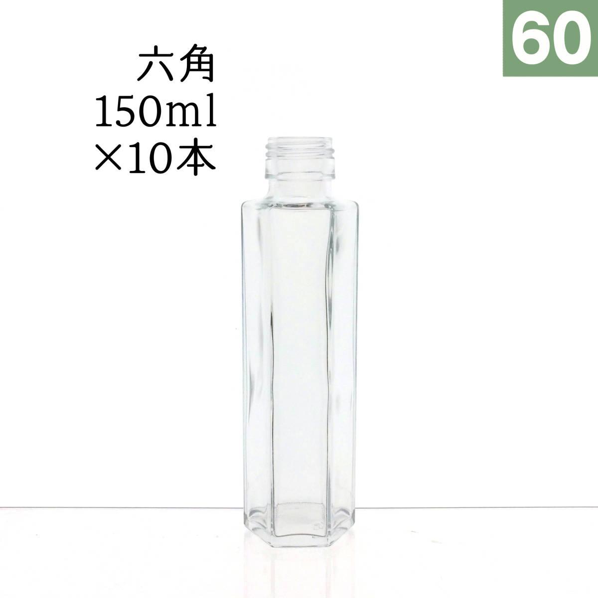 ハーバリウム瓶 六角150ml 10本 ☆☆_画像1