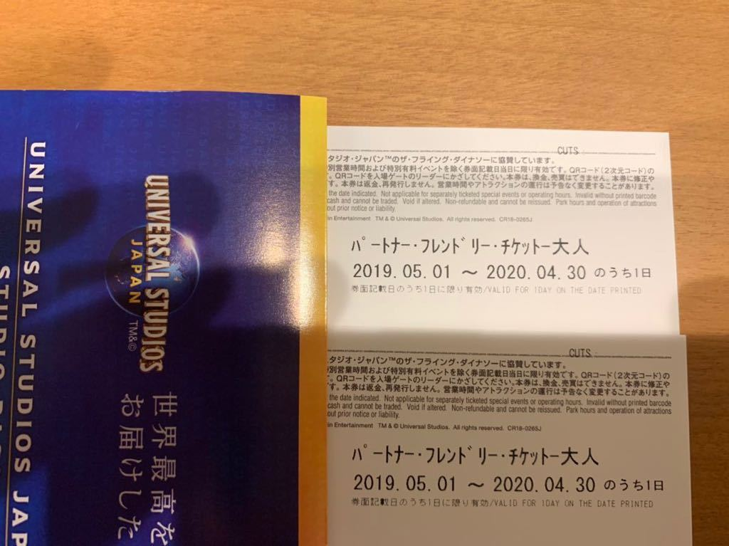 USJ チケット 2枚 エクスプレスパス 4枚_画像2