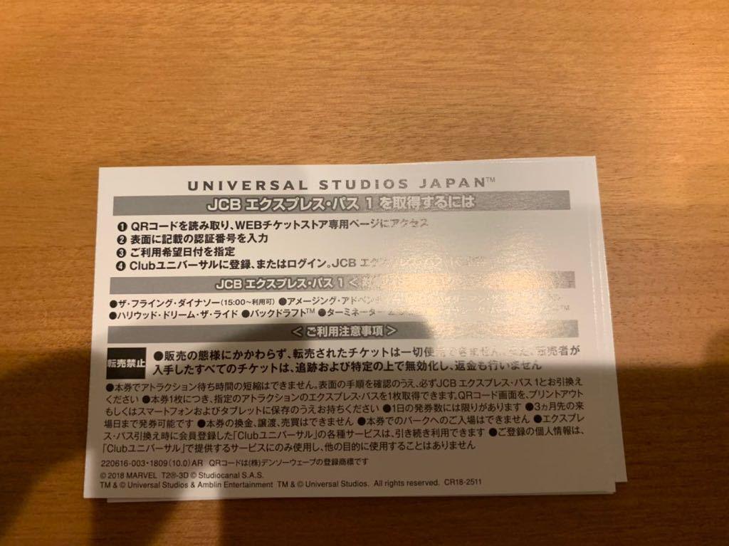 USJ チケット 2枚 エクスプレスパス 4枚_画像4