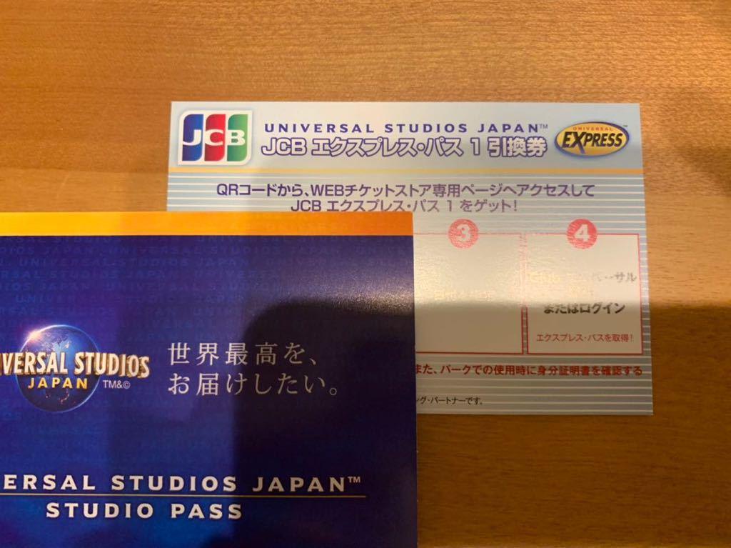 USJ チケット 2枚 エクスプレスパス 4枚_画像3