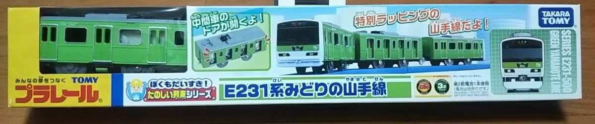ヤフオク! - 48 旧版プラレール E231系500番台みどりの山手線...