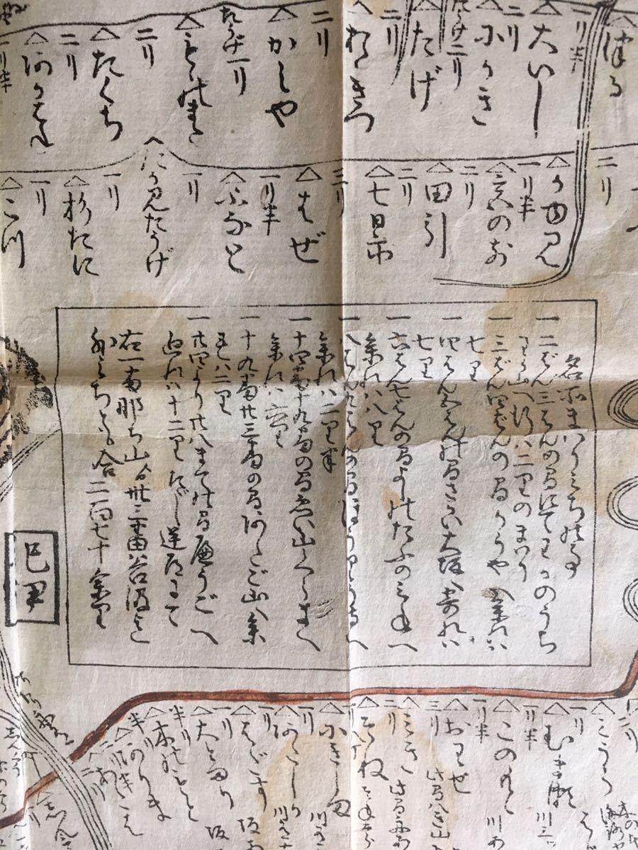 西国巡礼道中絵図(江戸時代)_画像8