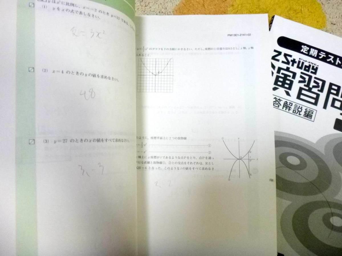 3冊 Z会 ゼットスタディ数学代数編 ゼットスタディサポート学習の要点&演習問題集・解答解説
