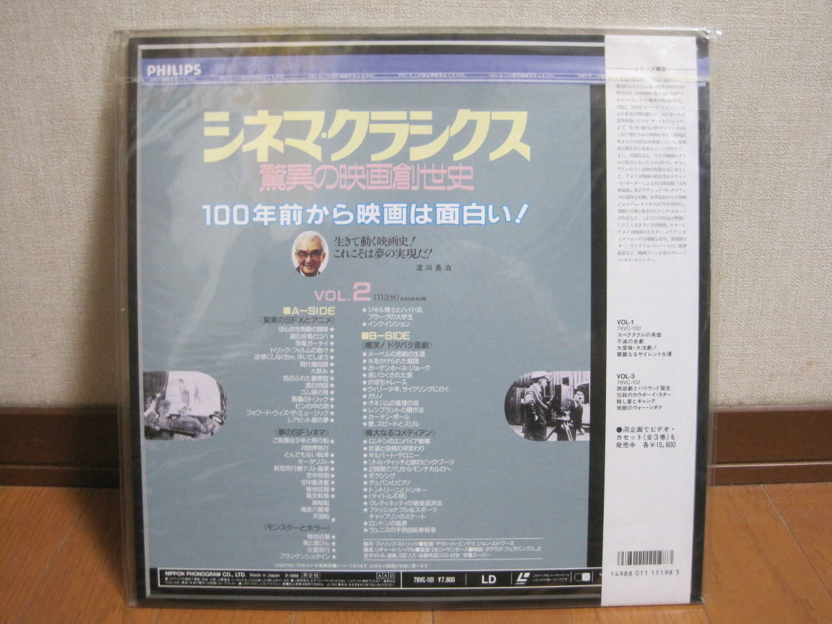 大量出品中!! 新品未開封品 LD 洋画 シネマ・クライシス VOL.2 1998年 レーザーディスク_画像2
