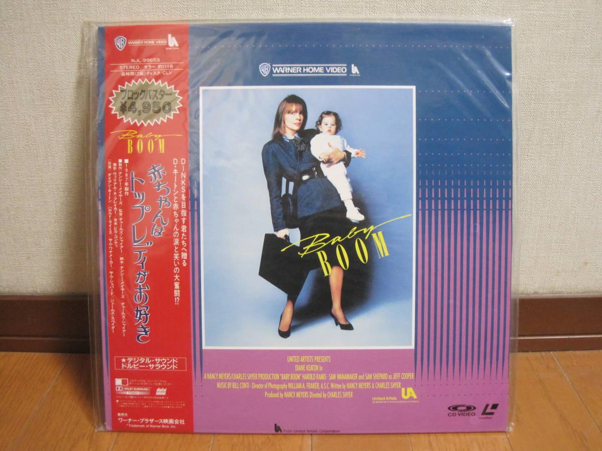 大量出品中!! 新品未開封品 LD 洋画  赤ちゃんはトップレディがお好き 1987年 アメリカ映画 レーザーディスク_画像1