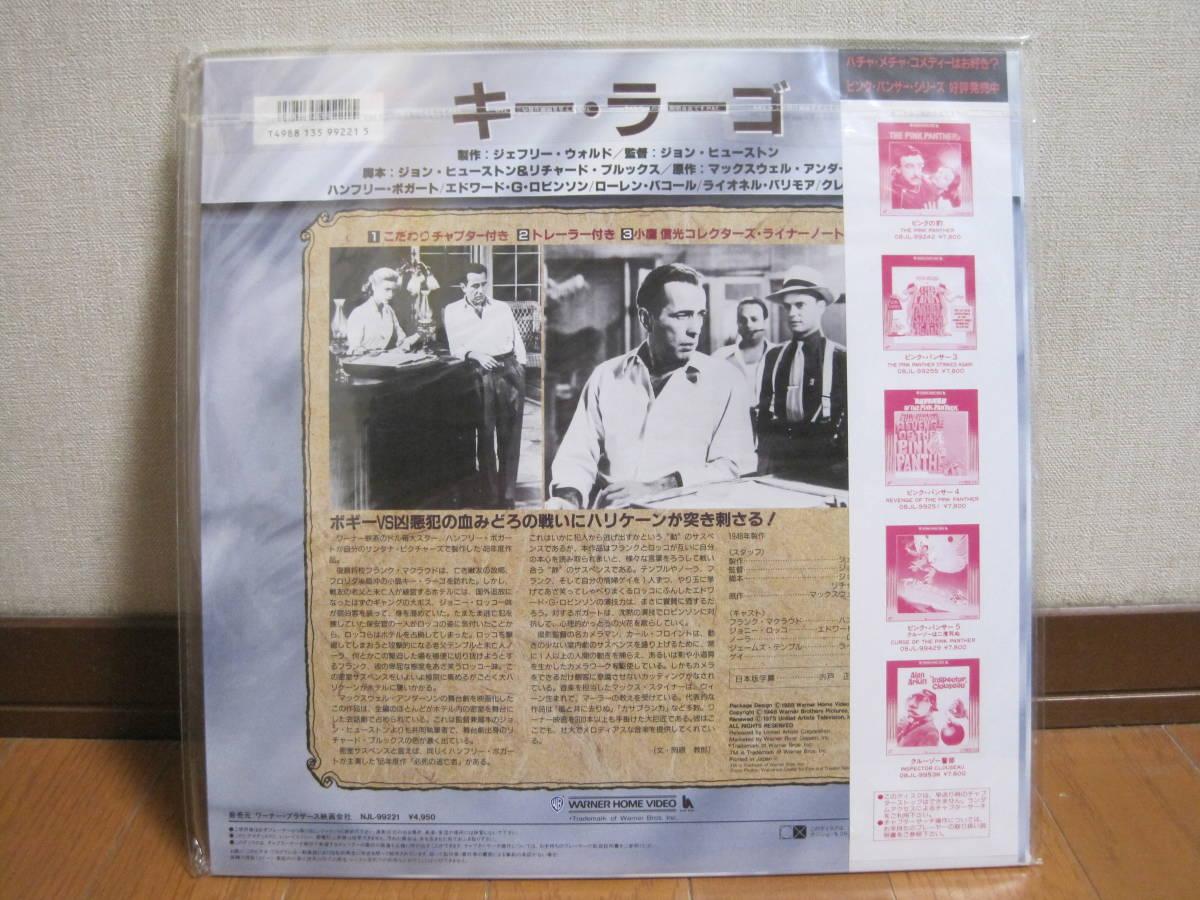 大量出品中!! 新品未開封品 LD 洋画 キー・ラーゴ 1948年度作品 アメリカ映画 レーザーディスク_画像2