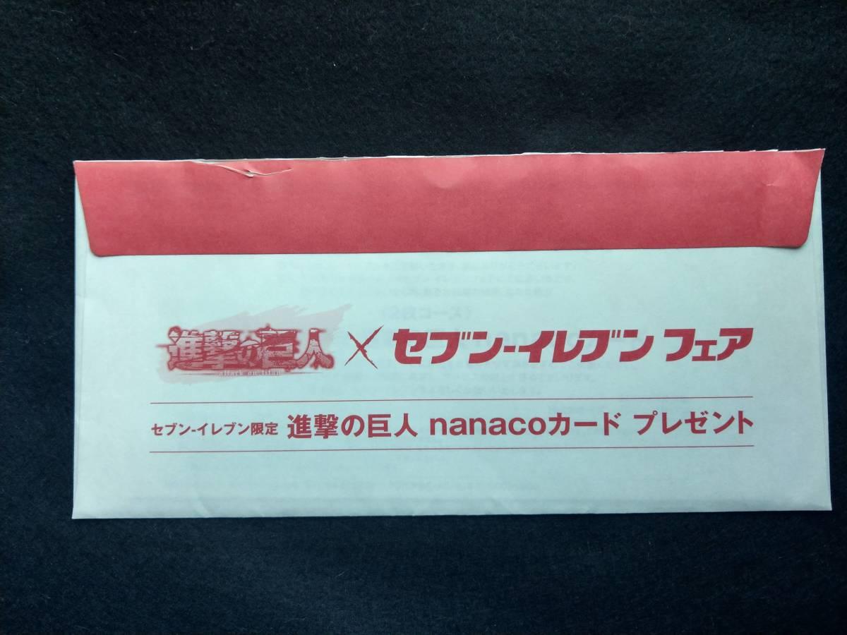 進撃の巨人 A賞 nanacoカード ナナコ 当選品 リヴァイ ミカサ エレン アルミン セブンイレブンフェア 限定500 nanaco_画像2