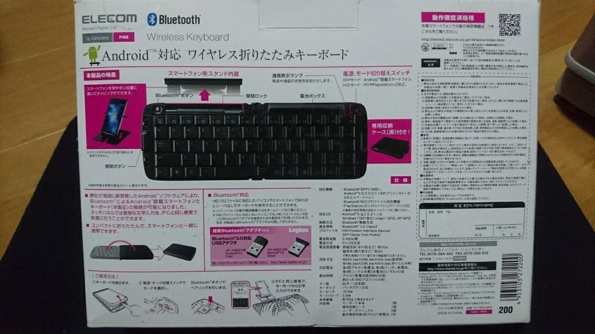 【未使用品】【撮影開封のみ】折りたたみ式Bluetoothキーボード、小型マウス【送料無料】_画像2