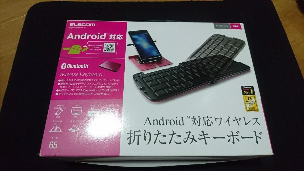 【未使用品】【撮影開封のみ】折りたたみ式Bluetoothキーボード、小型マウス【送料無料】_画像3