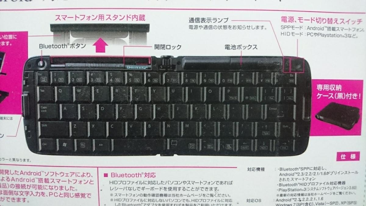 【未使用品】【撮影開封のみ】折りたたみ式Bluetoothキーボード、小型マウス【送料無料】