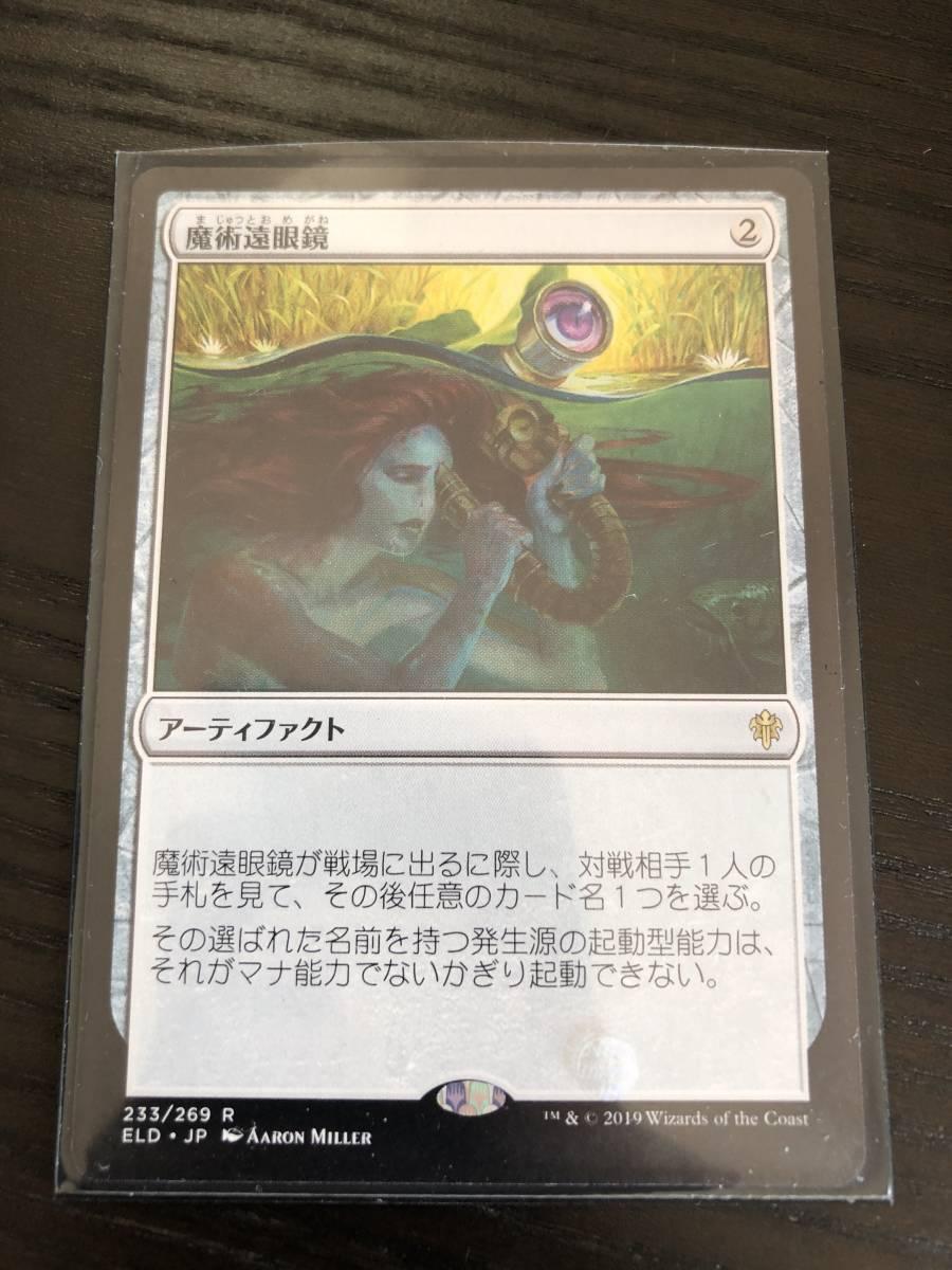 魔術遠眼鏡 エルドレインの王権 日本語 マジックザギャザリング MTG_画像1