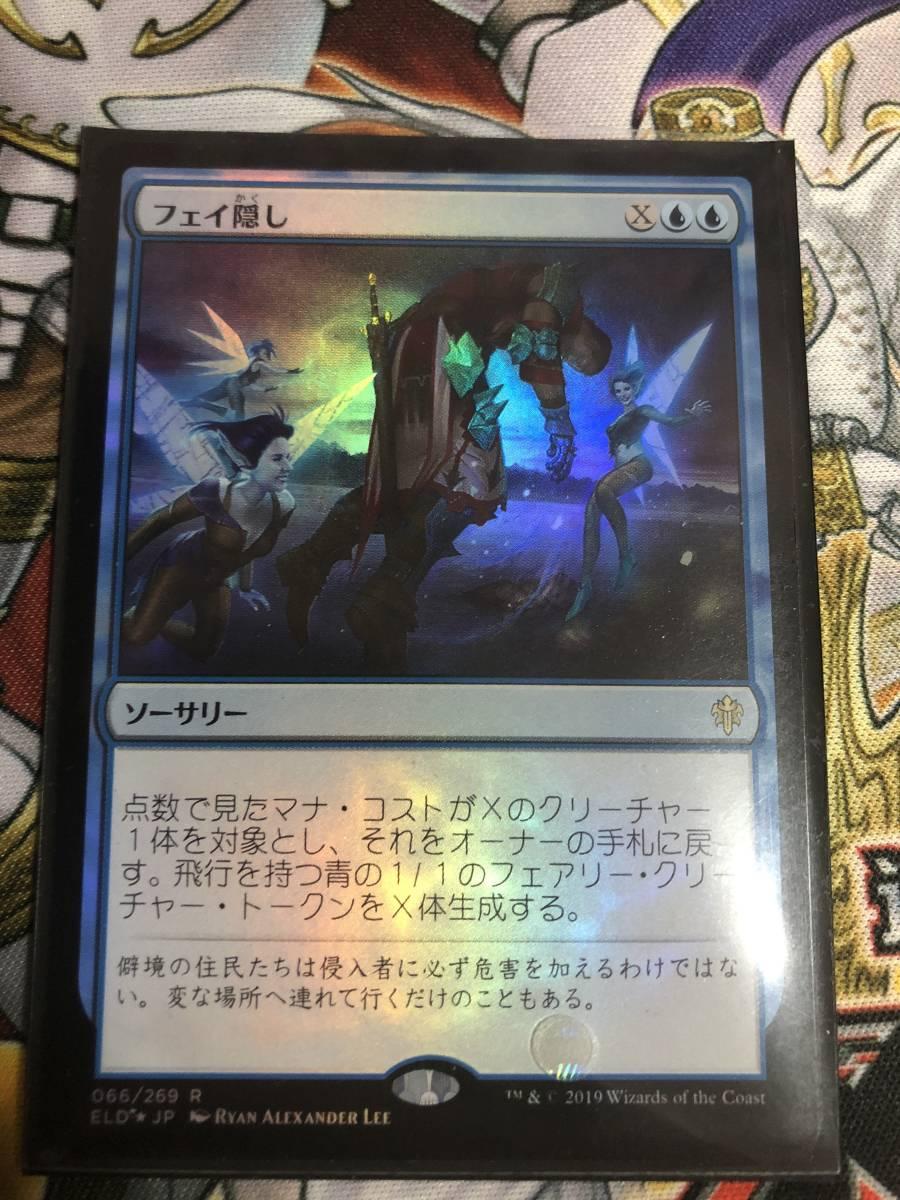 フェイ隠し foil エルドレインの王権 日本語 マジックザギャザリング MTG_画像1