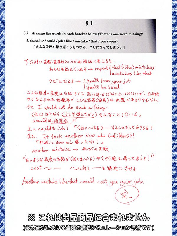 駿台英語文法・語法テキスト_画像2