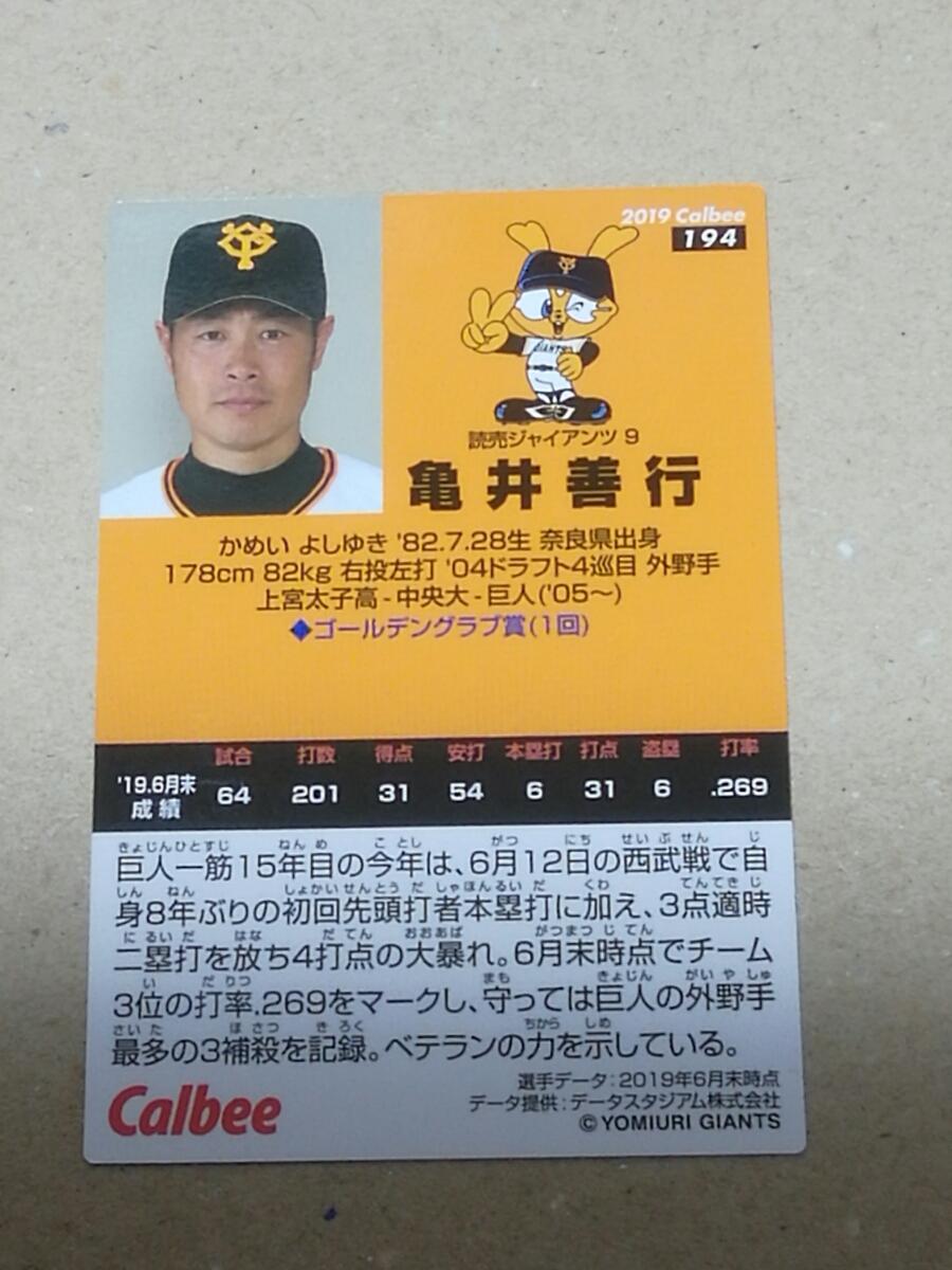 カルビー プロ野球チップス プロ野球カード2019 No.194 亀井義行 読売ジャイアンツ_画像2