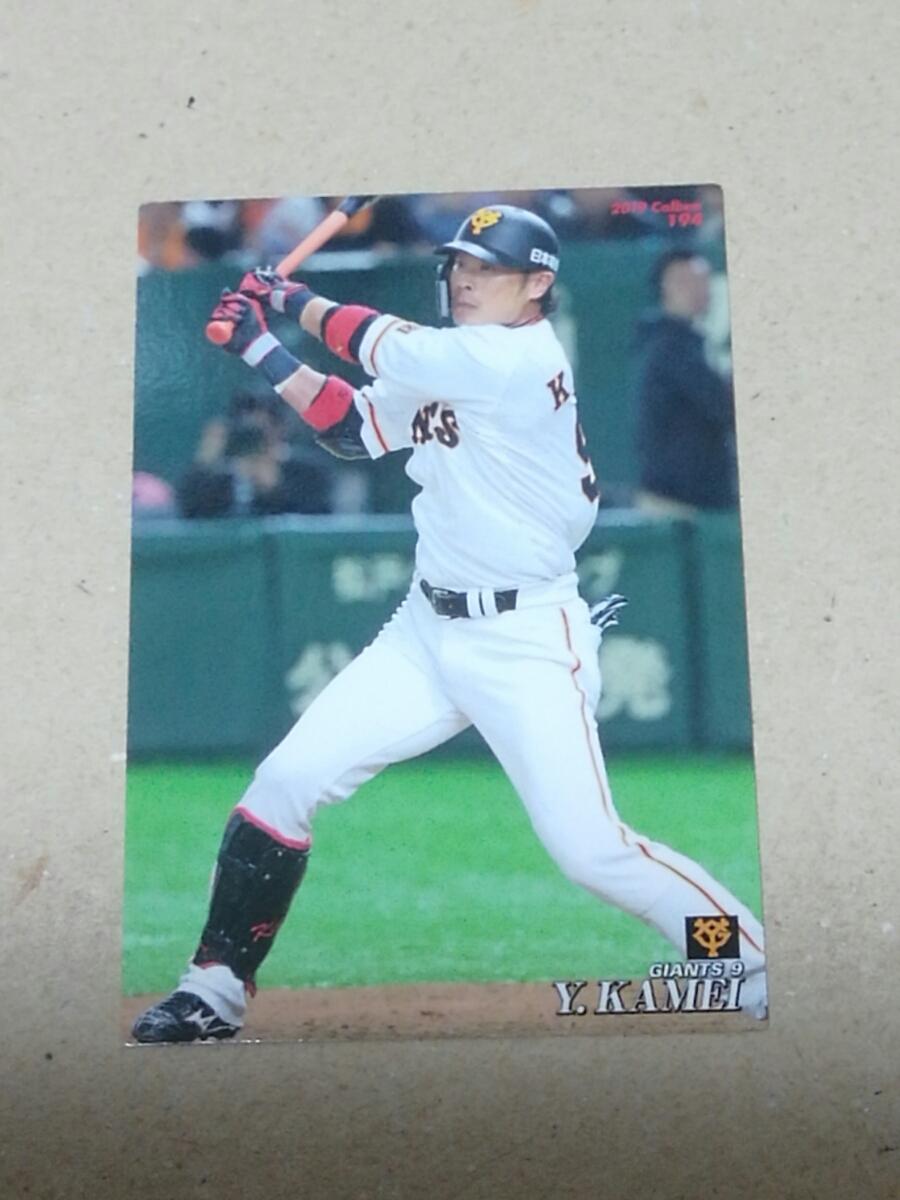 カルビー プロ野球チップス プロ野球カード2019 No.194 亀井義行 読売ジャイアンツ_画像1