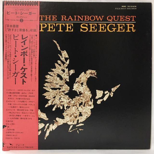 【国内帯付/プロモ】PETE SEEGER (ピート・シーガー) / THE RAINBOW QUEST レインボー・ケスト_画像1