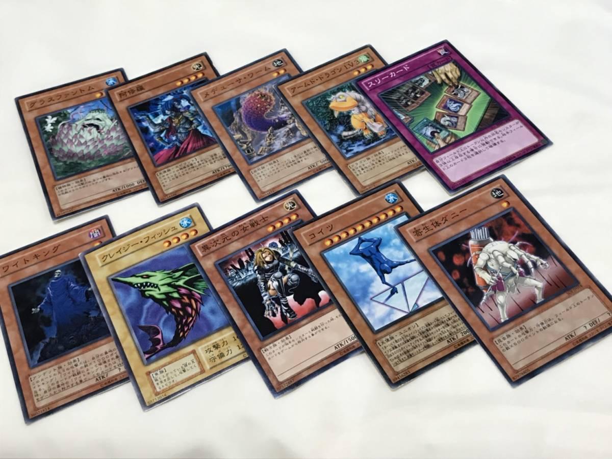 コナミ 遊戯王 オフィシャルカードゲーム デュエルモンスターズ 100枚セット No.8 レアあり? USED 送込み_画像10