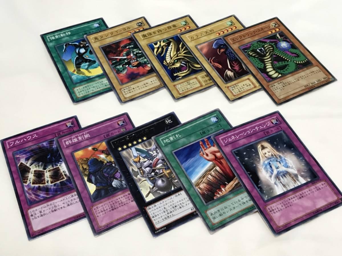 コナミ 遊戯王 オフィシャルカードゲーム デュエルモンスターズ 100枚セット No.8 レアあり? USED 送込み_画像8