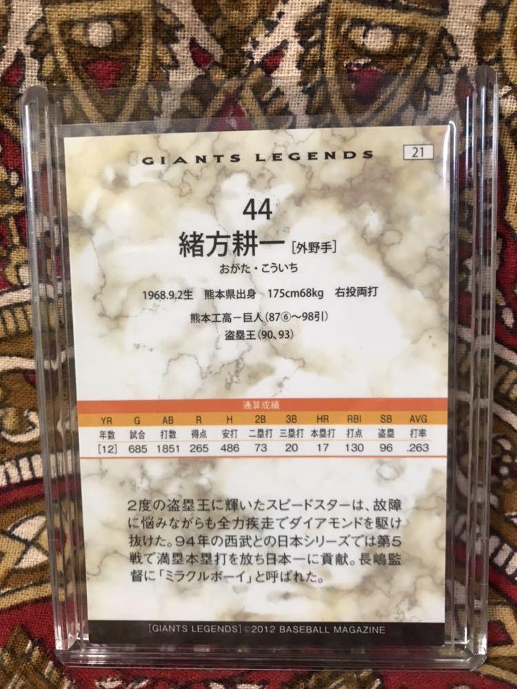 緒方耕一・直筆サインカード 熊本工→読売ジャイアンツ 盗塁王_画像2