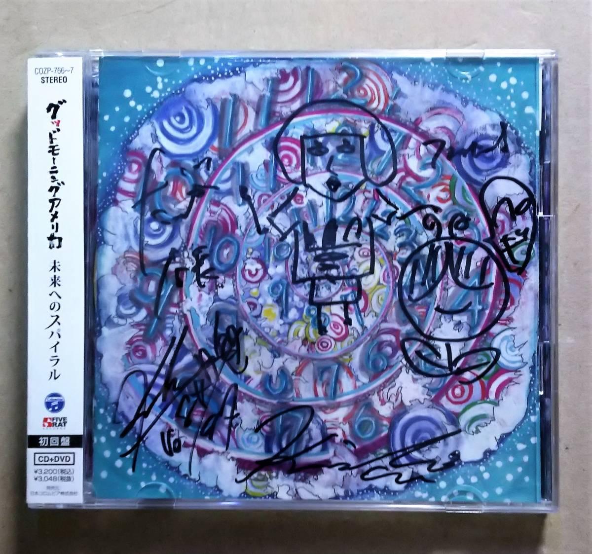 ♪即決/CD+DVD/グッドモーニングアメリカ/未来へのスパイラル・nトーキョーシティ/2枚セット_画像2