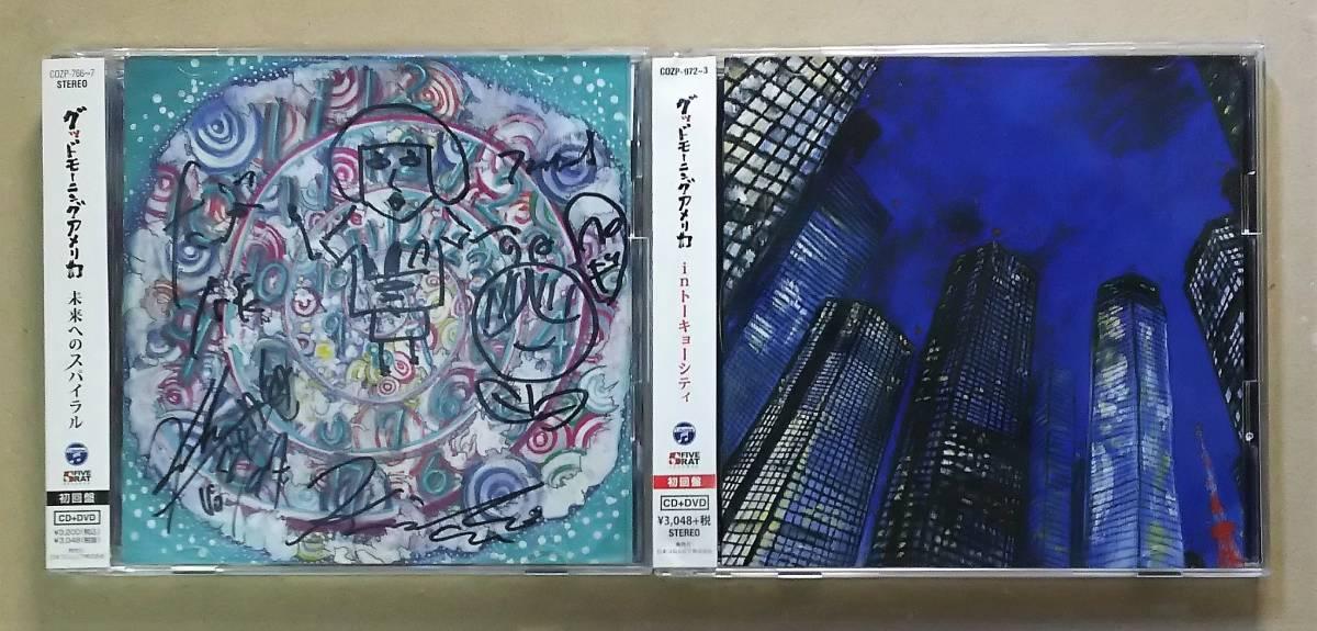 ♪即決/CD+DVD/グッドモーニングアメリカ/未来へのスパイラル・nトーキョーシティ/2枚セット_画像1