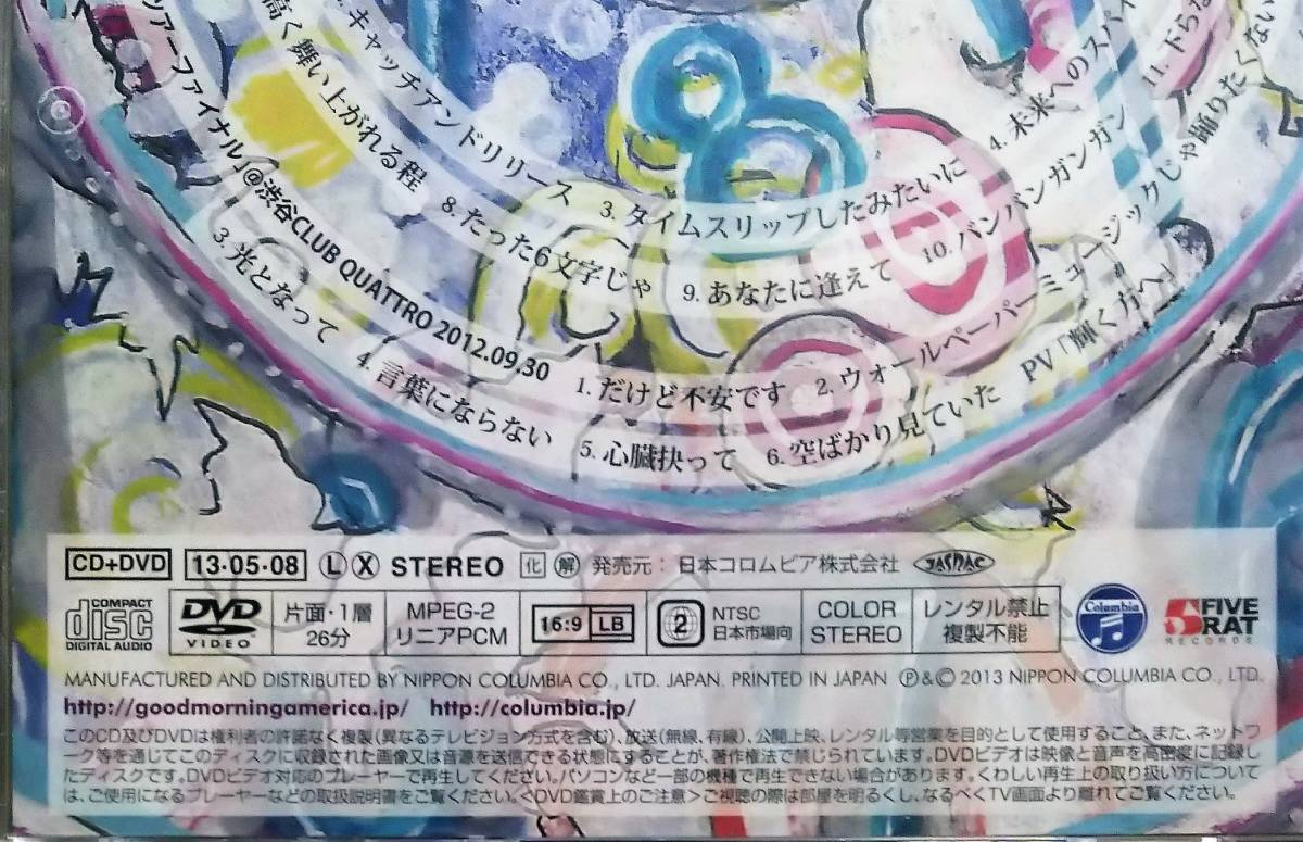 ♪即決/CD+DVD/グッドモーニングアメリカ/未来へのスパイラル・nトーキョーシティ/2枚セット_画像4
