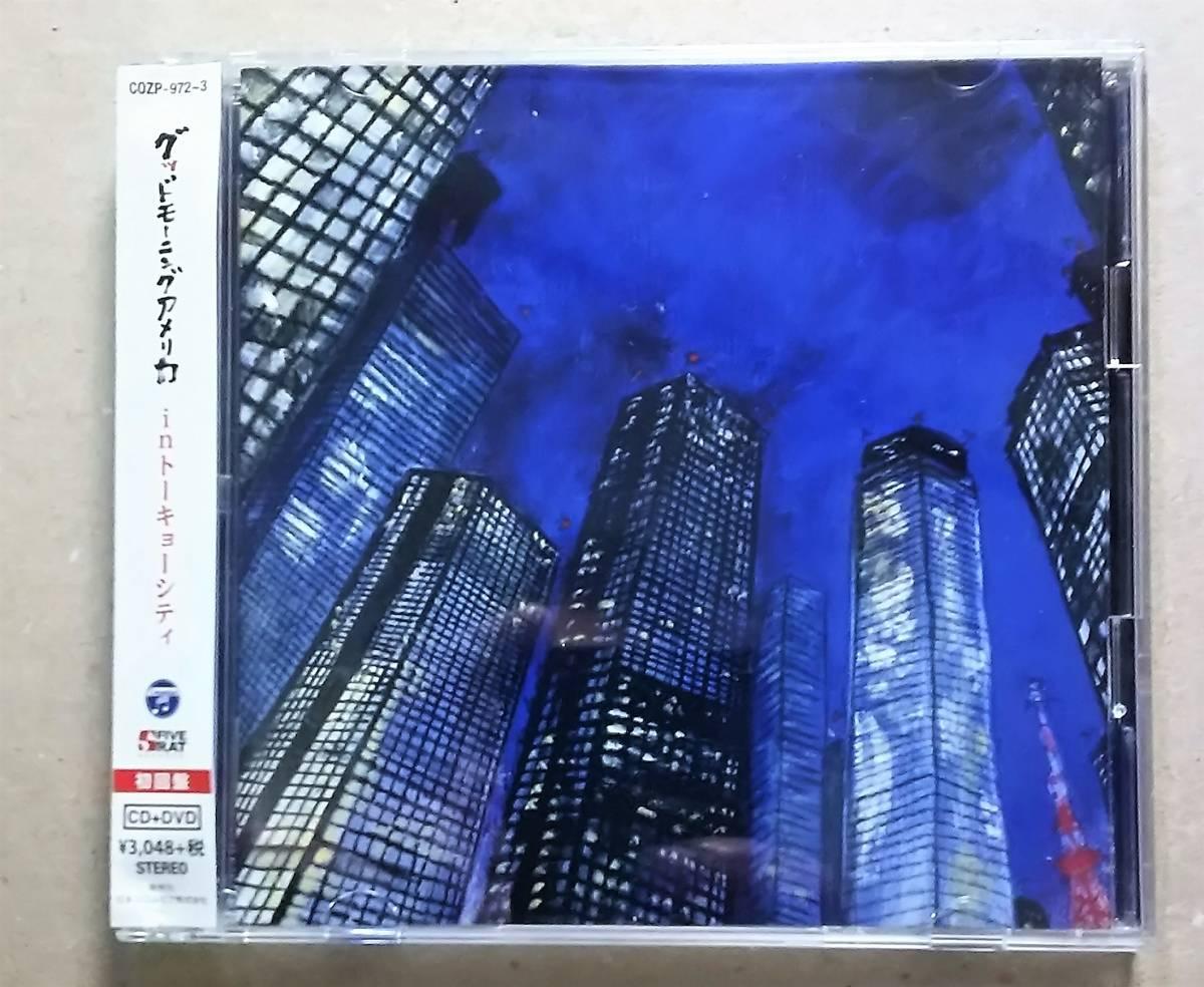 ♪即決/CD+DVD/グッドモーニングアメリカ/未来へのスパイラル・nトーキョーシティ/2枚セット_画像6