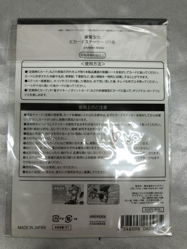 【OTK-135】家電少女 ICカードステッカー_画像5