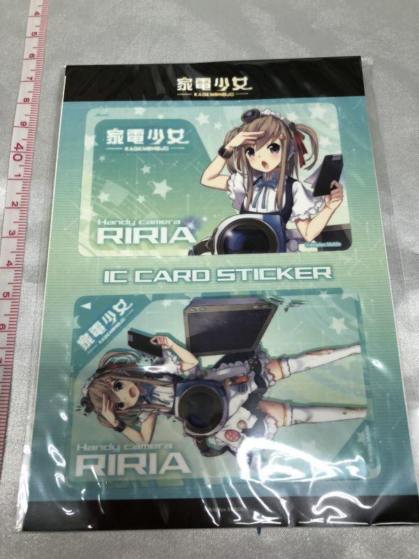 【OTK-135】家電少女 ICカードステッカー_画像1
