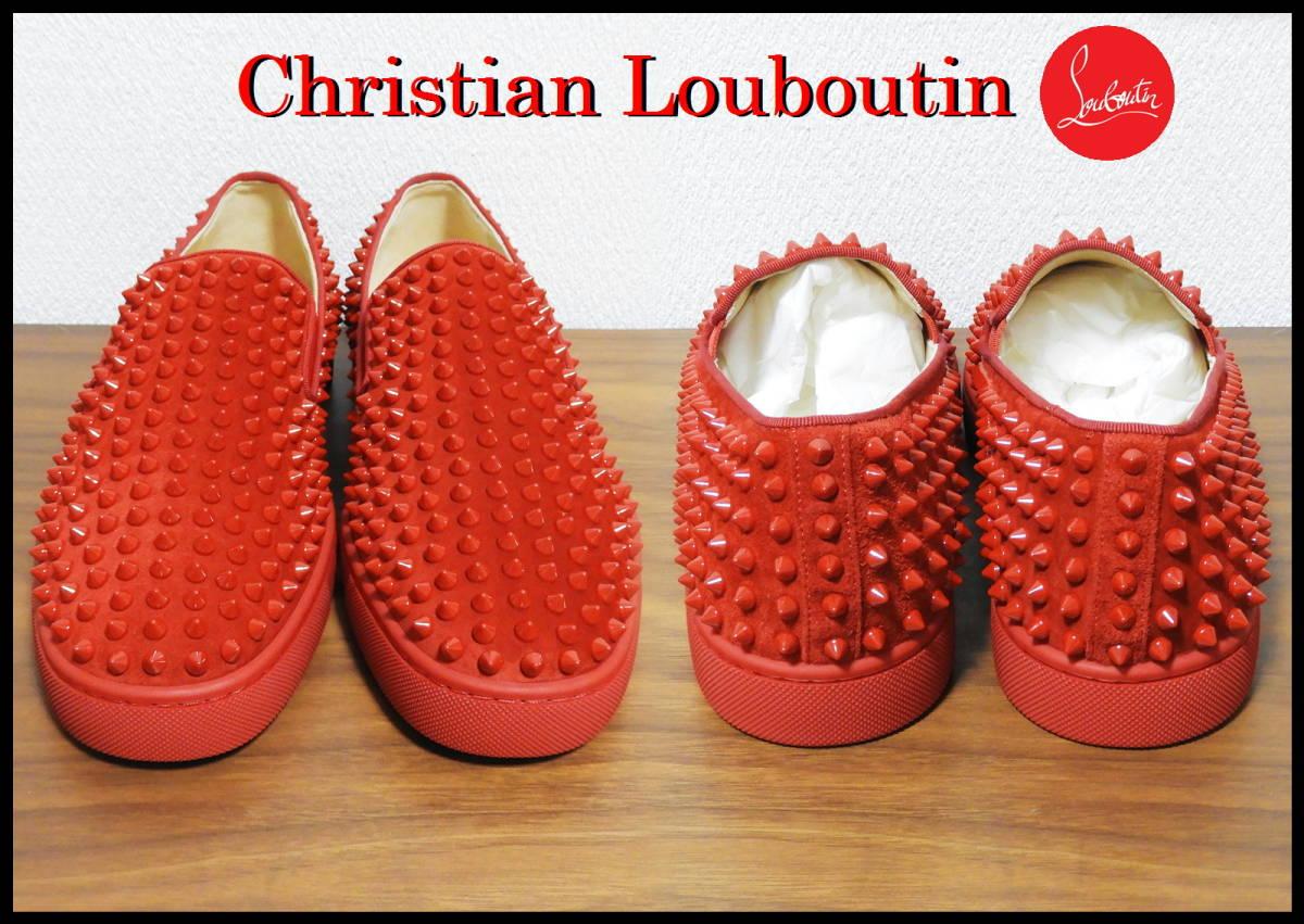 Christian Louboutin ローラーボート 正規品 新品 オールレッド メンズ スニーカー スリッポン 赤 41 1/2 クリスチャンルブタン スタッズ_画像3