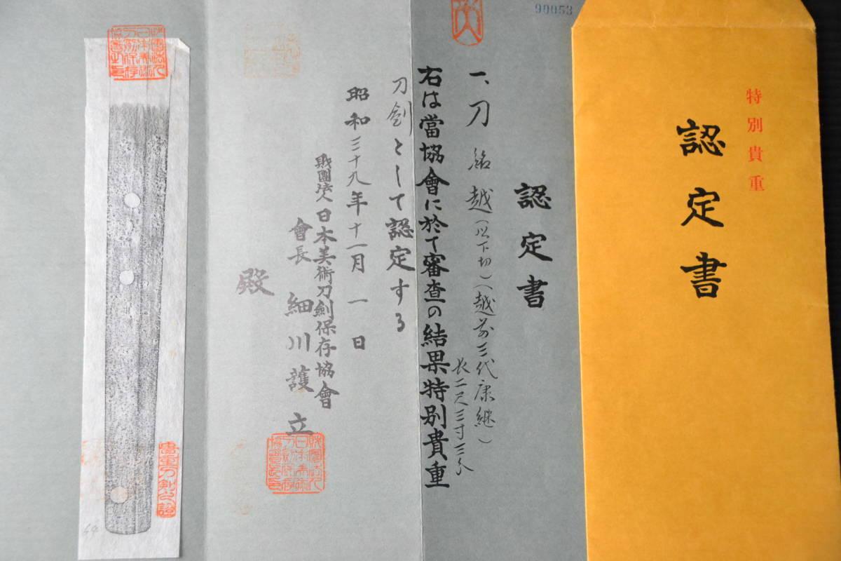 刀 在銘 越前 三代康継 本人作 特別貴重刀剣 日本美術刀剣保存協会 認定書付 刃渡り70.5cm 重さ720.5g 画像多め 即発可 一期一会 素敵です_画像9