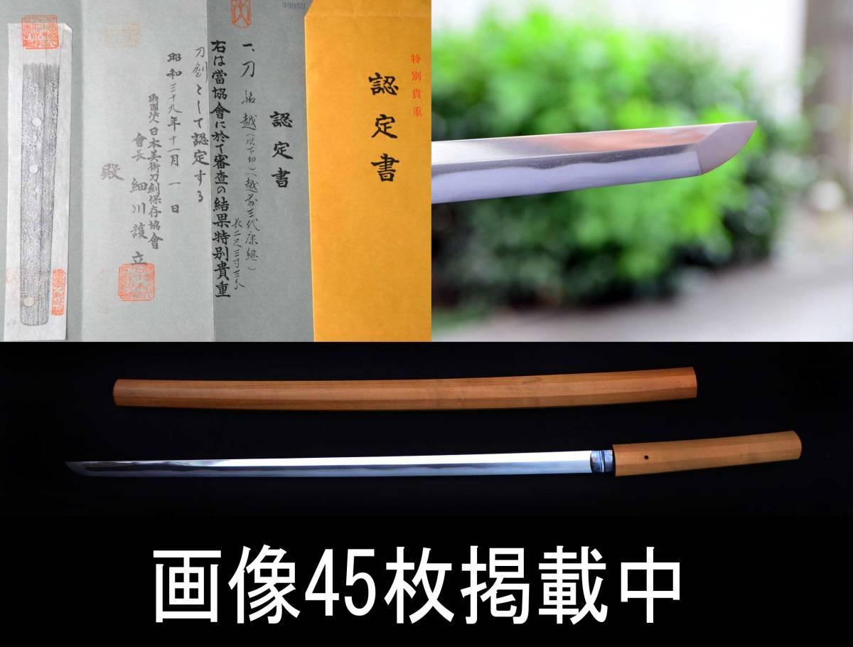 刀 在銘 越前 三代康継 本人作 特別貴重刀剣 日本美術刀剣保存協会 認定書付 刃渡り70.5cm 重さ720.5g 画像多め 即発可 一期一会 素敵です_画像1