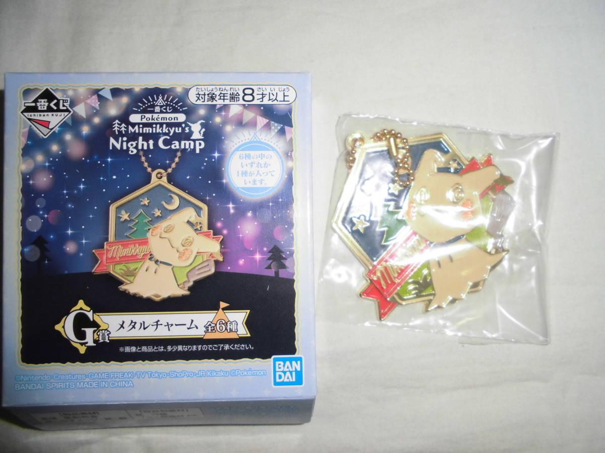一番くじ Pokmon Mimikkyu's Night Camp ポケモン ミミッキュ ナイトキャンプ G賞 メタルチャーム A_画像1