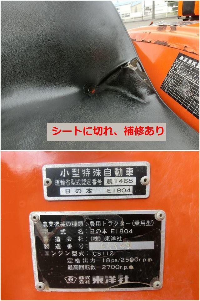 ヒノモト:日の本:E1804:現状車:トラクター:4駆:18馬力:耕運機:耕耘機:畑:田んぼ:E1804:HIKOUSEN_画像10