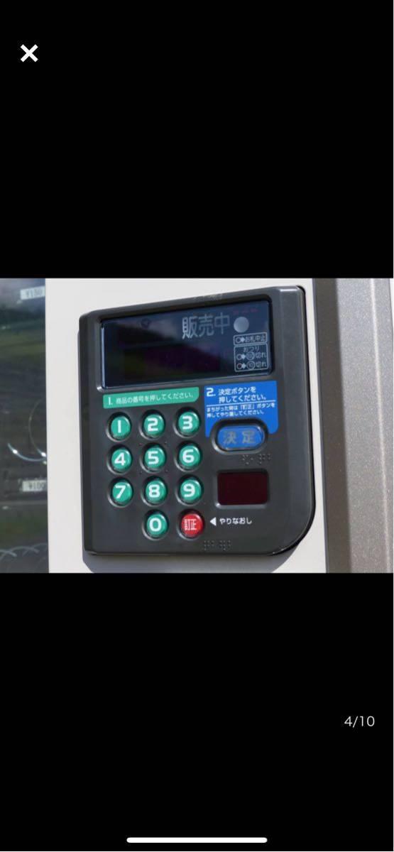 富士電機 自動販売機 FMV300RAS1-ARC ジュース 菓子パン お菓子 多目的自動販売機 便利♪動作良好品♪☆★_画像5