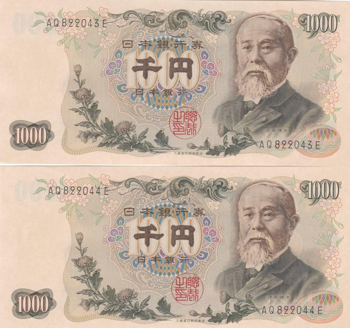 ●●☆伊藤博文1000円黒 連番2枚★_画像1